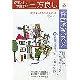 資産としての住まい三方良し住宅のススメ―建てるなら、住むときも売るときも満足したい