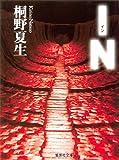 IN (集英社文庫)