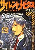 サイレントメビウス (Side 10) (ドラゴンコミックス)