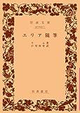 エリア随筆 (岩波文庫 赤 223-1) 画像