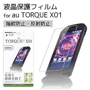 レイ・アウト TORQUE X01 液晶保護フ...の関連商品8