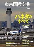 東京国際空港 (イカロス・ムック) 画像