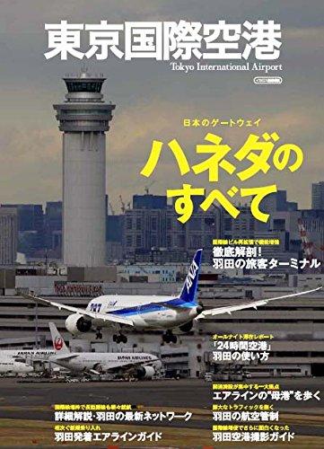 【JR東日本】東京駅・新宿駅・新木場駅と結ぶ「羽田空港アクセス線構想」発表