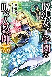 魔法女子学園の助っ人教師6 (HJ NOVELS)