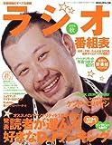 ラジオ番組表 2008秋号 特集:発表読者が選んだ好きなDJランキング (三才ムック VOL. 222)