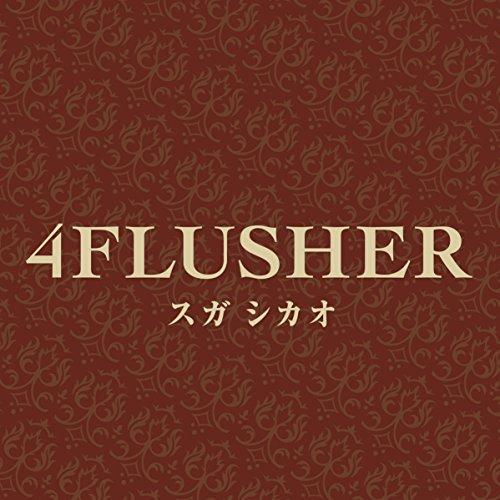 4FLUSHER