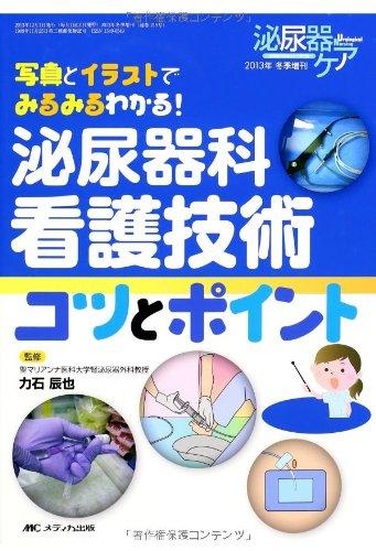 泌尿器科看護技術コツとポイント: 写真とイラストでみるみるわかる! (泌尿器ケア2013年冬季増刊)