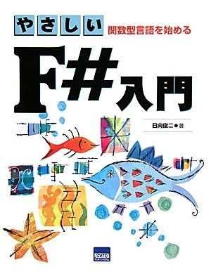 やさしいF#入門―関数型言語を始める