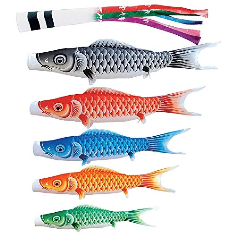 [キング印]鯉のぼり 庭園用[ポール別売り]大型鯉[5m鯉5匹]【瑞宝(ずいほう)撥水】[五色吹流][撥水加工][日本の伝統文化][こいのぼり]