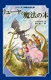 リューヤと魔法の本2 竜の住む国