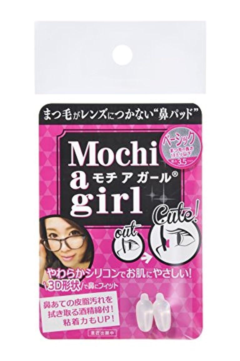 記念アクセント開拓者モチアガール® ベーシック 【厚み3.5mm】