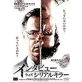 インタビュー・ウィズ・シリアルキラー  [レンタル落ち] [DVD]