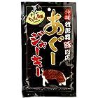 やんばる島豚あぐージャーキー 25g×2袋 フレッシュミートがなは 沖縄のブランド黒豚使用した贅沢でジューシーなポークジャーキー