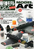 MODEL Art (モデル アート) 2010年 11月号 [雑誌]