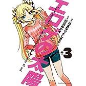 エロゲの太陽 3 (ビッグコミックス)