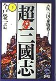 超・三国志―反三国志演義より〈下〉 (歴史ifノベルズ)