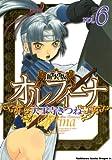 新装版オルフィーナ(6) (ドラゴンコミックスエイジ)