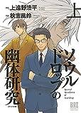 ソウルドロップの幽体研究 スペシャル版 (上) (バーズコミックス スペシャル)