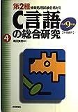 C言語の総合研究〈平成9年度〉 (第2種情報処理試験合格ゼミ)