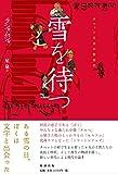 チベット文学の新世代 雪を待つ
