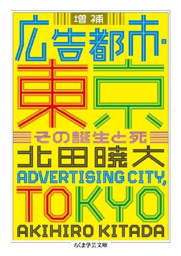 増補 広告都市・東京: その誕生と死 (ちくま学芸文庫)の詳細を見る