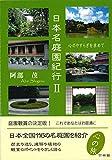 日本名庭園紀行II 心のやすらぎを求めて