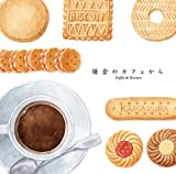 鎌倉のカフェから〜Coffee & Biscuits