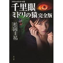 千里眼 ミドリの猿 完全版 クラシックシリーズ2 千里眼 クラシックシリーズ (角川文庫)
