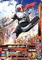 ガンバライジング/ライダータイム2弾/RT2-056 仮面ライダースーパー1 R