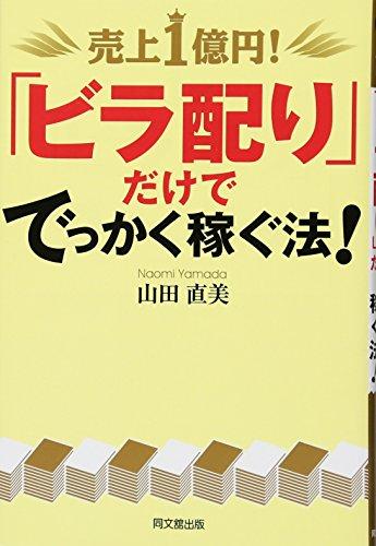 売上1億円! 「ビラ配り」だけででっかく稼ぐ法! (DO BOOKS)