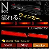 N-BOX N-BOXカスタム リフレクター 流れるウインカー 高輝度SMD LED スモール ウインカー ブレーキ連動 パーツ _59156