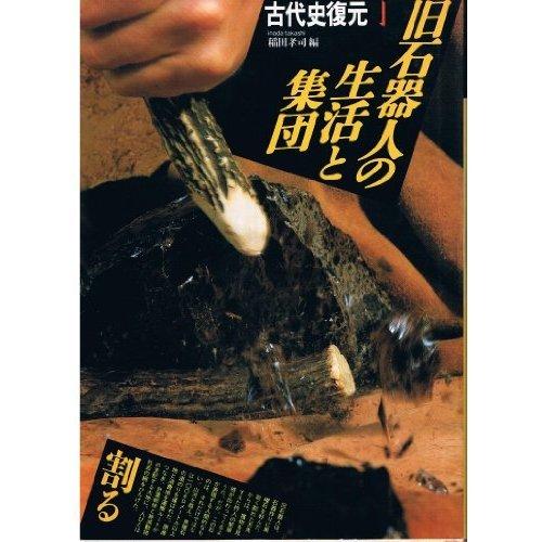 古代史復元 (1) 旧石器人の生活と集団