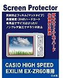 CASIO HIGH SPEED EXILIM EX-ZR60専用 液晶保護フィルム(反射防止フィルム・マット)