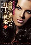 金眼の黒狼と月下の戦姫(上) サイ=チェンジリングシリーズ (扶桑社BOOKSロマンス)
