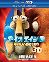 アイス・エイジ3 ティラノのおとしもの 3D・2Dブルーレイセット(2枚組) [Blu-ray]