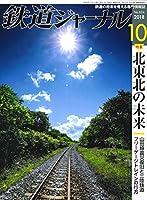 鉄道ジャーナル 2018年 10 月号 [雑誌]