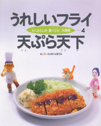 うれしいフライ 天ぷら天下 (かこさとしの食べごと大発見)