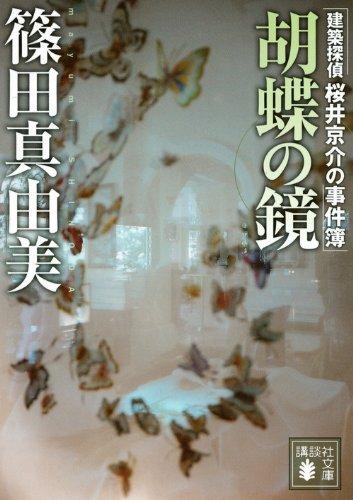 胡蝶の鏡 建築探偵桜井京介の事件簿 (講談社文庫)