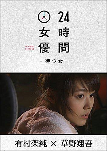24時間女優-待つ女- ♯6 有村架純 [DVD] -
