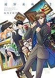 遠野美術館(2) (モーニングコミックス)