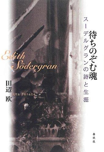 待ちのぞむ魂: スーデルグランの詩と生涯