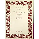 デカメロン―十日物語 (3) (岩波文庫)