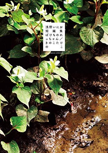 浅野いにお短編集 ばけものれっちゃん/きのこたけのこ (ビッグコミックススペシャル) Kindle版