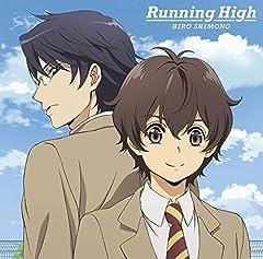 下野紘「Running High」のCDジャケット