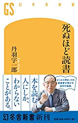 死ぬほど読書 (幻冬舎新書)