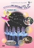 小さなクラシックバレエ入門 プリマ・プリンセッサのはじめて見るバレエ~白鳥の湖~ [DVD] ユーチューブ 音楽 試聴
