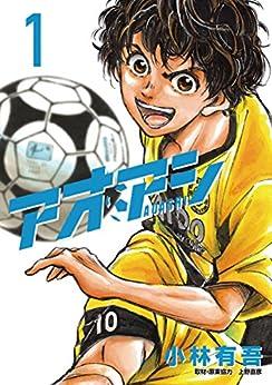 [小林有吾]のアオアシ(1) (ビッグコミックス)