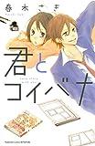 君とコイバナ (別冊フレンドコミックス)