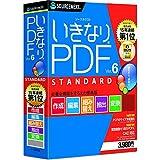 いきなりPDF Ver.6 STANDARD (最新) Win対応
