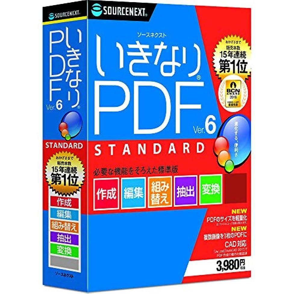 色合いコーン振るいきなりPDF Ver.6 STANDARD (最新)|Win対応